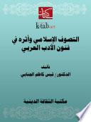 التصوف الإسلامي وأثره في فنون الأدب العربي