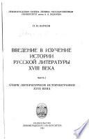 Введение в изучение истории русской литературы XVIII века