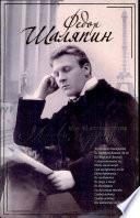 <b>Шаляпин</b> Ф. <b>Маска и</b> душа. Мои сорок лет на театрах - <b>Федор</b> ...