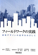 Cover image of フィールドワークの実践 : 建築デザインの変革をめざして