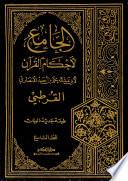 الجامع لأحكام القرآن تفسير القرطبي جزء تاسع 17*24 Tafsir al Kortobi V9 2C
