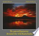 По дикой Камчатке (Around the wild Kamchatka)