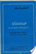 al-Mu'assasāt al-ishtirākīyah dhāt al-tạ̄biʻ al-iqtisạ̄dī fī al-Jazā'ir
