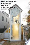 日本の家の作り方
