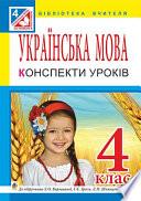 Українська мова.4 клас. Конспекти уроків