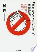 「読まなくてもいい本」の読書案内