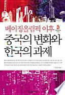 베이징 올림픽 이후 중국 의 변화 와 한국 의 과제