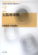 Cover image of 太陽地球圏
