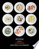 Koreatown PDF