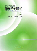 Cover image of 工学系学生のための常微分方程式