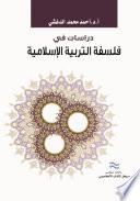 دراسات في فلسفة التربية الإسلامية