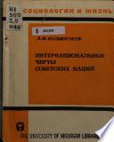 Интернациональные черты советских наций