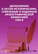 Pdf Дополнения к Актам историческим, собранные и изданные Археографической комиссией Telecharger