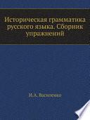 Историческая грамматика русского языка. Сборник упражнений