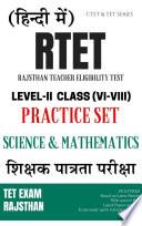 Rajasthan Rtet Science Mathematics Practice Sets Level Ii Class Vi Viii In Hindi