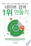 네이버 검색 1위 만들기 : 블로그 카페 지식iN 에서 통하는 키워드 전략