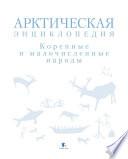 Арктическая энциклопедия. Коренные и малочисленные народы