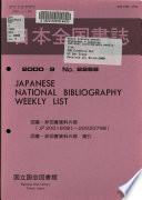 日本全国書誌週刋版