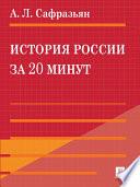 История России за 20 минут