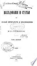 Materīaly dli͡a istorīi obrazovanīi͡a v Rossīi v t͡sarstvovanīe imperatora Aleksandra I. A.N. Radishchev