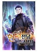 [연재] 헌터전담 수사반 4화