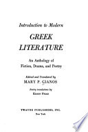 Introduction to Modern Greek Literature