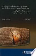 مقدمه اى بر نظام حقوقی جمهوری اسلامی ایران و جایگاه حقوق بشر در آن Pdf/ePub eBook