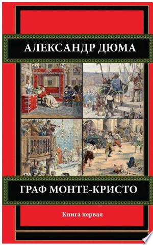 Download Граф Монте-Кристо. Книга первая. Free Books - All About Books