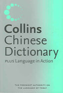 英汉词典, 汉英词典 ebook
