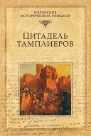 Цитадель тамплиеров Book