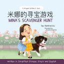 Mina s Scavenger Hunt  Bilingual Chinese with Pinyin and English   Simplified Chinese Version