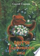 Притчи Радонежского леса. Рассказы и повести для детей