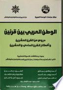 الوطن العربي بين قرنين