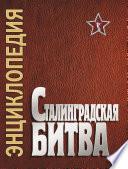 Сталинградская битва. Июль 1942 – февраль 1943