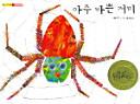 아주 바쁜 거미(꿈을그린 에릭칼 감각톡톡그림책)