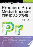 Premiere Pro & Media Encoder自動化サンプル集