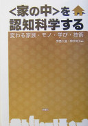 Cover image of 「家の中」を認知科学する : 変わる家族・モノ・学び・技術
