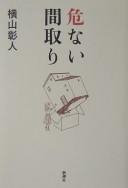 Cover image of 危ない間取り