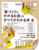 「家づくりにかかるお金」のすべてがわかる本