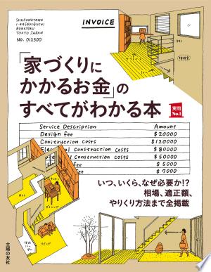 Download 「家づくりにかかるお金」のすべてがわかる本 Free Books - Get New Books