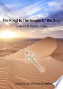 The Road To The Temple Of The Soul