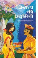Virata Ki Padmini [Pdf/ePub] eBook