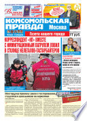 Комсомольская Правда. Москва 22-д