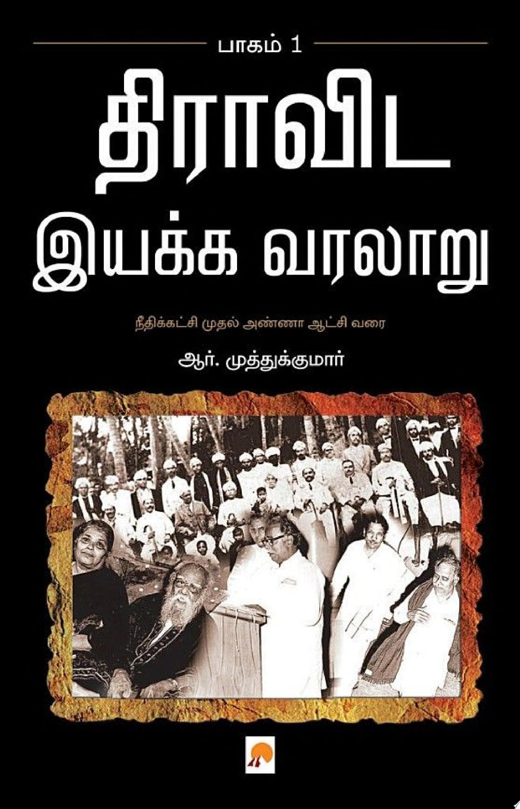 1   Dravida Iyakka Varalaru   Part 1