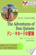 The Adventures of Don Quixote                                 ESL EFL