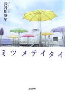 Cover image of ミツメテイタイ