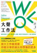 WOL大聲工作法 Pdf/ePub eBook