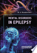 Mental Disorders in Epilepsy Book