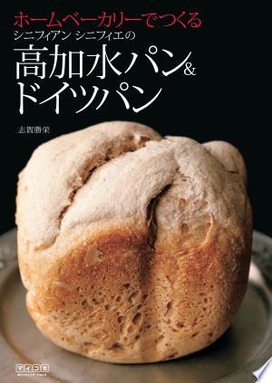 Download ホームベーカリーでつくるシニフィアンシニフィエの高加水パン&ドイツパン Free Books - Dlebooks.net
