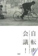 自転車会議!